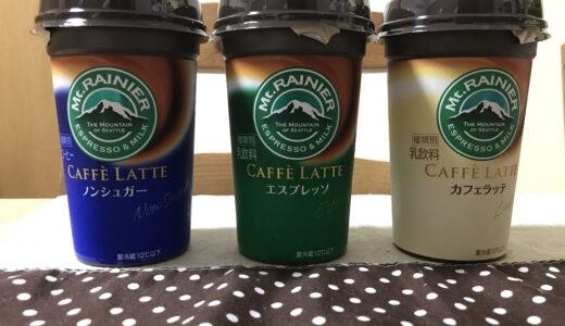 【大好物】マウントレーニアの話を聞いてほしい【コーヒー】