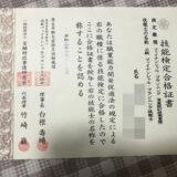 FP3級合格証書