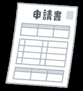 申請書イメージ