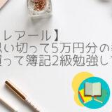 【クレアール】思い切って5万円分の教材を買って簿記2級勉強してみた