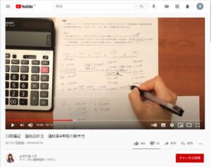 パブロフ簿記Youtube