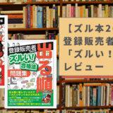 【ズル本2021】登録販売者テキスト「ズルい!合格法」レビュー