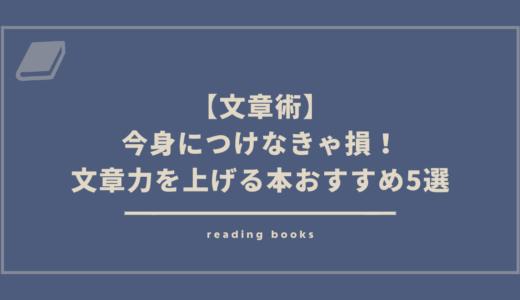 【文章術】今身につけなきゃ損!文章力を上げる本おすすめ5選