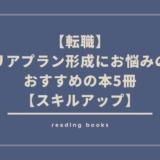 【転職】キャリアプラン形成にお悩みの方におすすめの本5冊【スキルアップ】